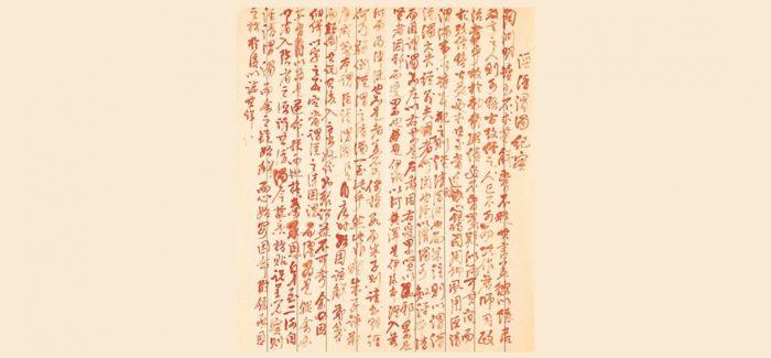 苏富比古代书画呈献乾隆手稿