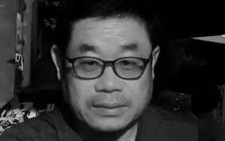 《世界艺术》杂志主编 策展人徐亮因病去世 享年57岁