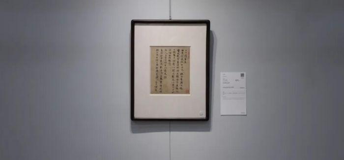 逾百件宋元明清书画珍品香港上拍