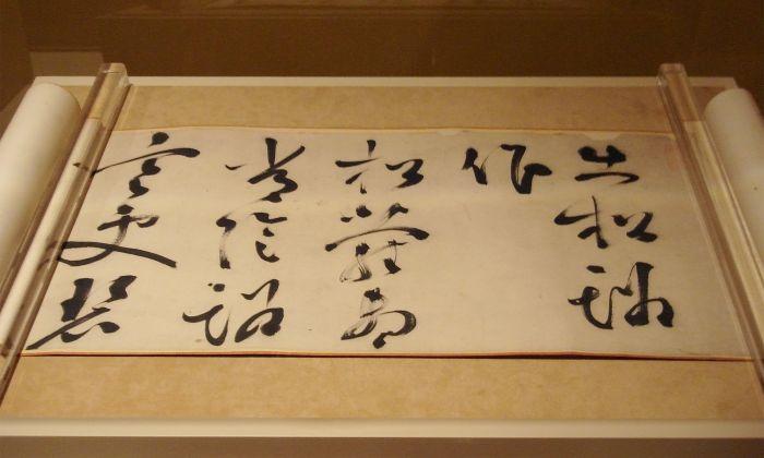 CMOC_Treasures_of_Ancient_China_exhibit_-_classical_poem_in_cursive_script