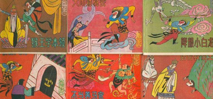 上海:中国连环画的聚集地
