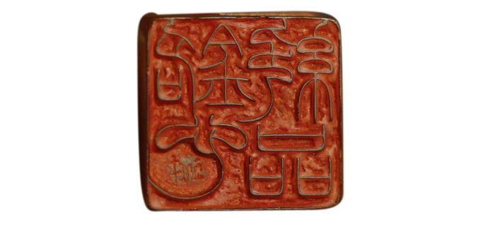 《富春山居图》上的鉴藏印入归浙江博物馆