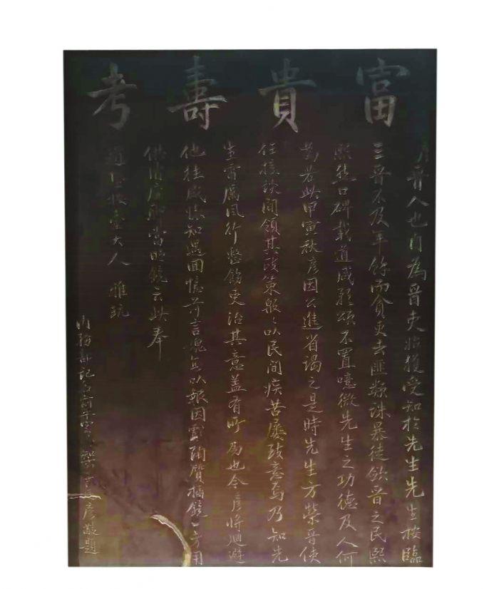 """民国紫砂""""富贵寿考""""插屏2"""
