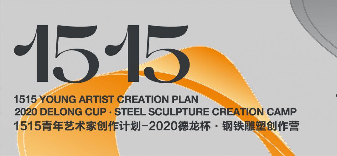 不灭·1515青年艺术家创作计划创作营正式招募