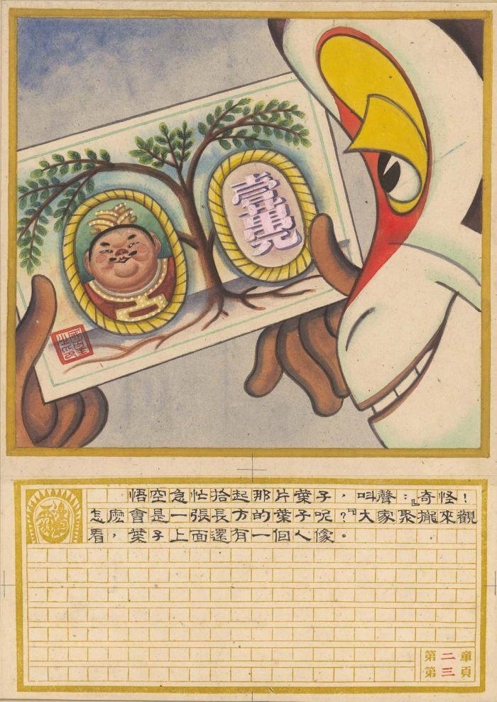 张光宇《西游漫记》第二章第三页  复制版画  37×26cm 1945 图片由势象空间提供