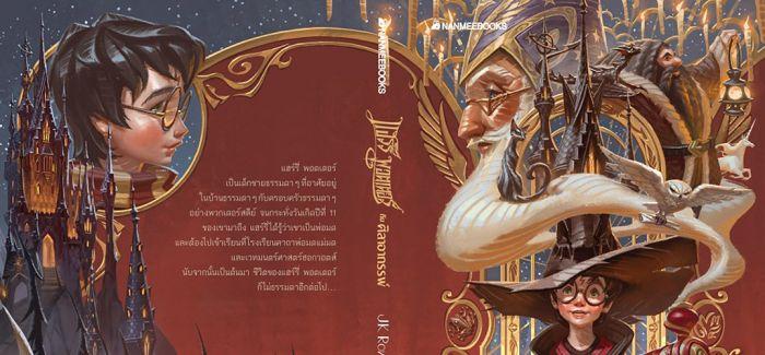 融入泰国元素的哈利波特插画 走一波