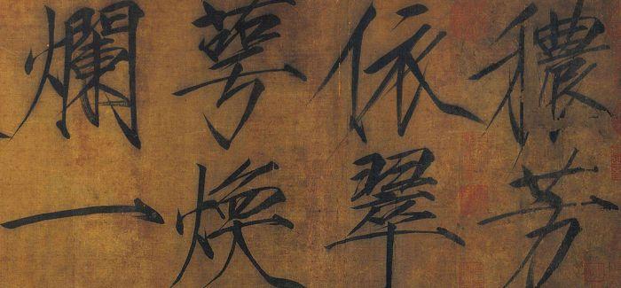 赵佶:孤独的艺术家