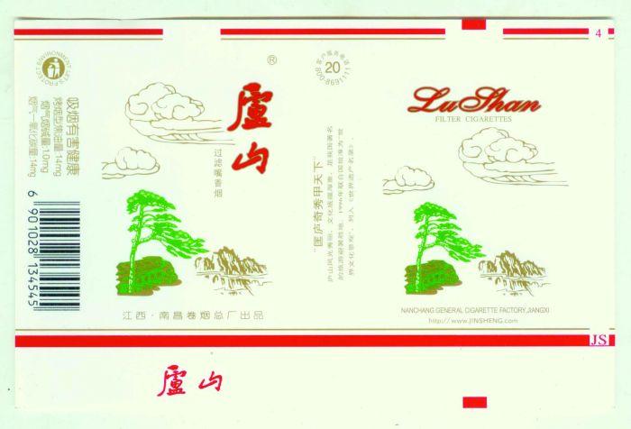图2 江西南昌卷烟厂出品于1990年代的庐山烟标
