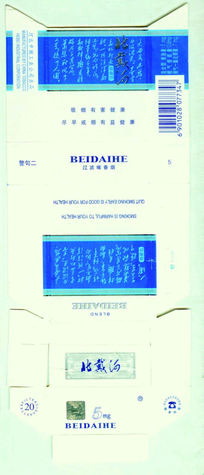 图5 河北中烟工业公司出品于新世纪的北戴河毛泽东书法手迹烟标