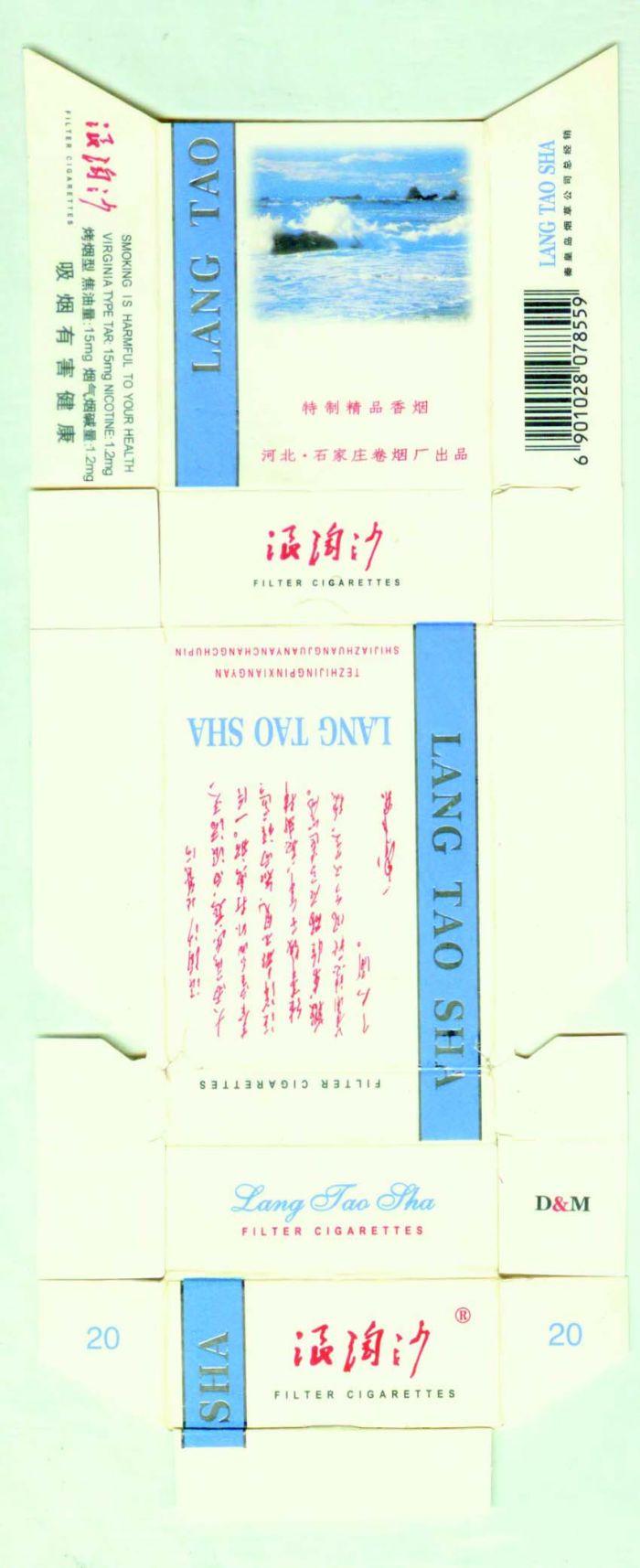 图4 河北石家庄卷烟厂出品于1990年代的浪淘沙烟标