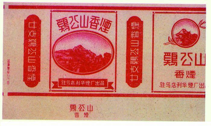 图6 驻马店利华烟厂出品于1950年代的鸡公山烟标