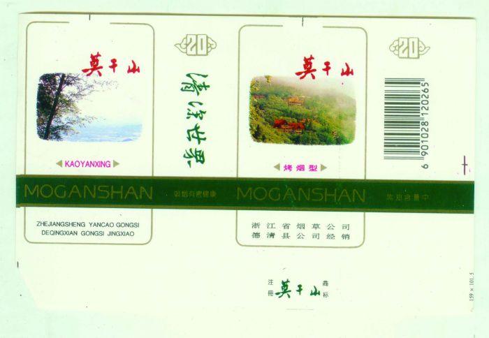 图7 浙江省烟草公司出品于1990年代的莫干山烟标