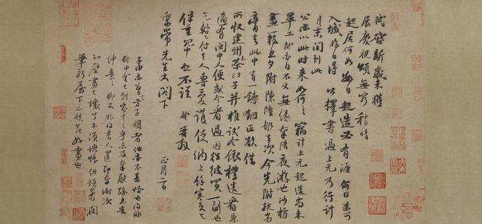 故宫博物院藏苏轼主题书画特展即将开展 | 一周艺事