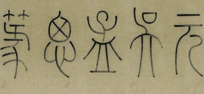 宋拓钟繇等26件作品亮相上海博物馆常设展