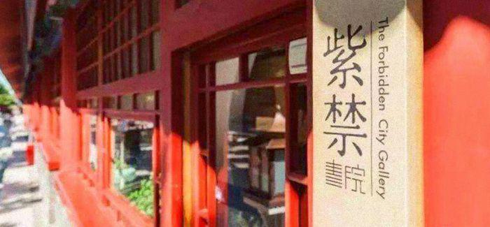 """""""紫禁书院·广州分院""""揭幕"""