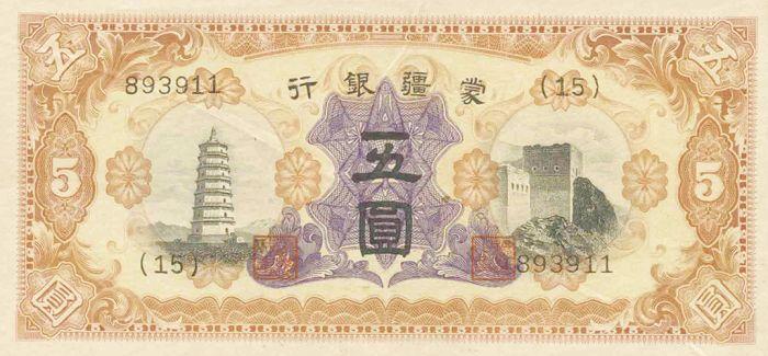 纸币之上的内蒙古图景