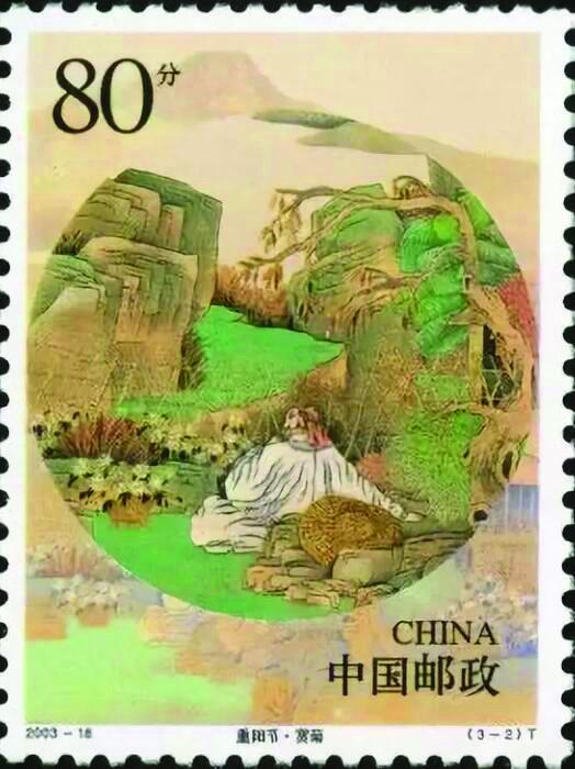 图4 《重阳节》特种邮票(3-2)赏菊
