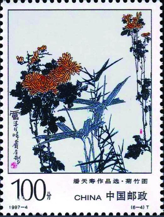 图10 《潘天寿作品选》特种邮票(6-4)菊竹图