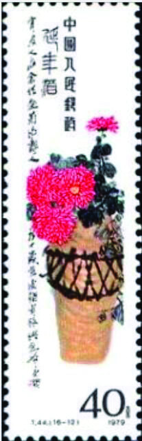 图6 《齐白石作品选》特种邮票(16-12)菊花