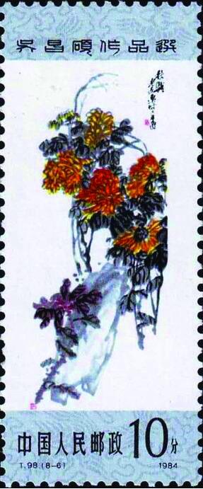 图8 《吴昌硕作品选》特种邮票(12—6)秋菊