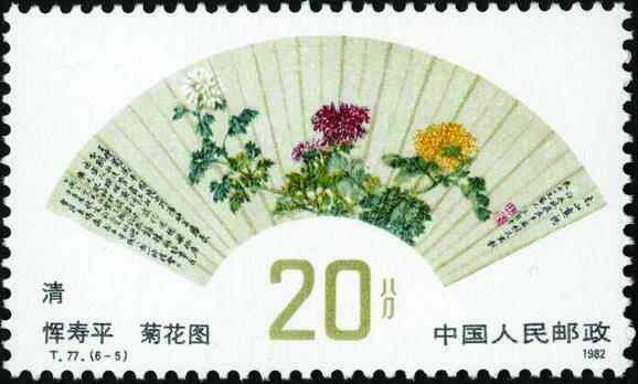 图7 《明、清扇面画》特种邮票(6-5)菊花图