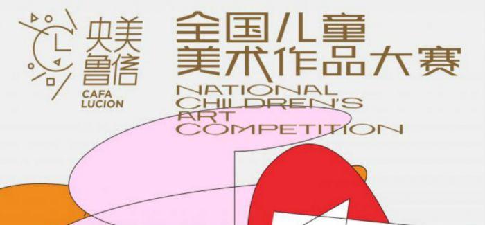 第二届《央美·鲁信全国儿童美术作品大赛》结果发布