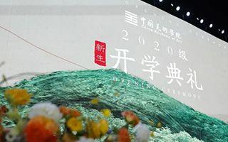 中国美术学院开学典礼一瞥