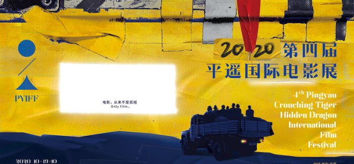 第四届平遥国际电影展公布主题并同步发布官方海报