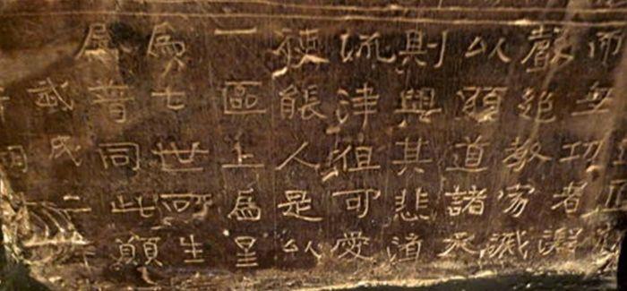 千年台州府城东湖石刻碑林修复后开放