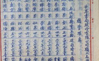 中国近现代新闻出版博物馆获赠珍贵史料