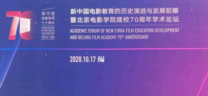 北京电影学院建校70周年校长论坛成功举办