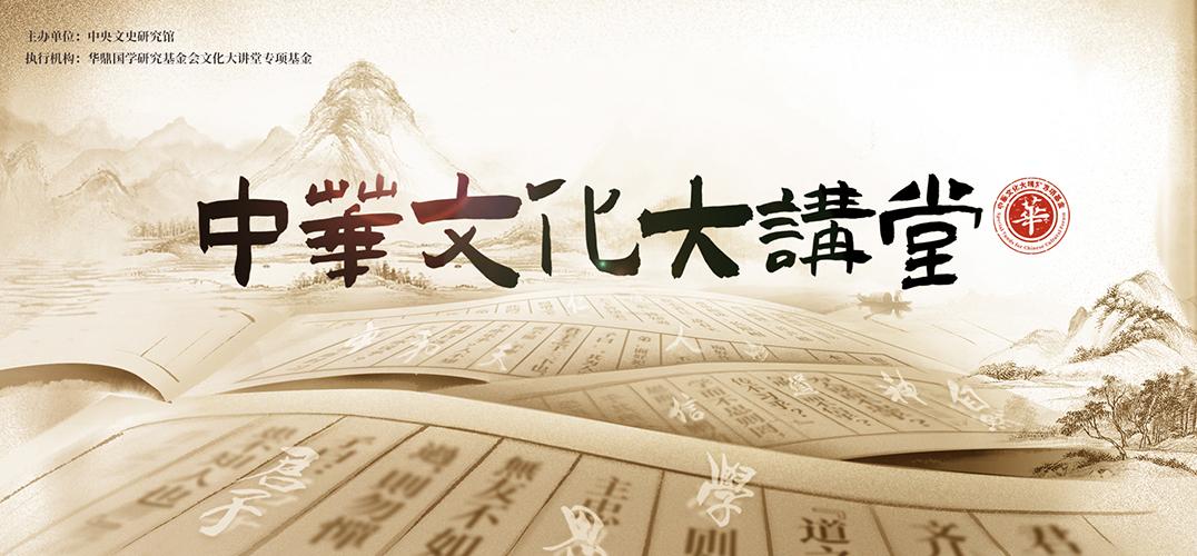 专题 | 中华文化大讲堂:集大家智慧 分享中华精粹