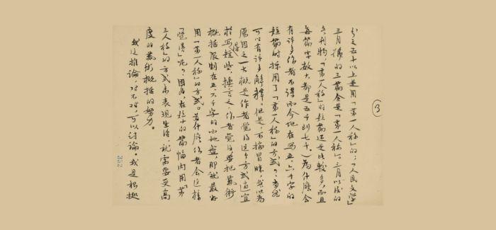 在茅盾手稿中静品作家的思量