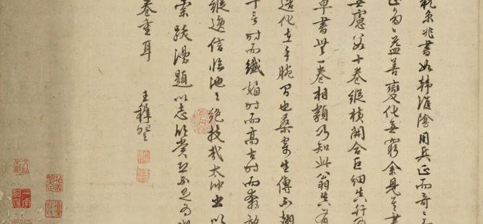 祝允明《桑寄生传》领衔香港中国古代书画拍卖