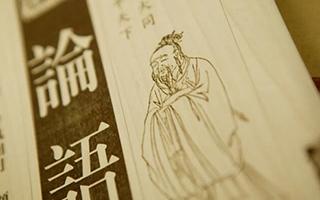 陈来:中华文化的代表人物 非孔子莫属