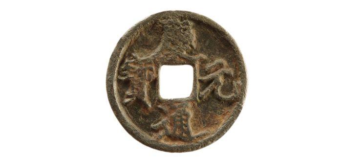 """历史感十足的庆元通宝背""""永""""折三型试铸样币"""