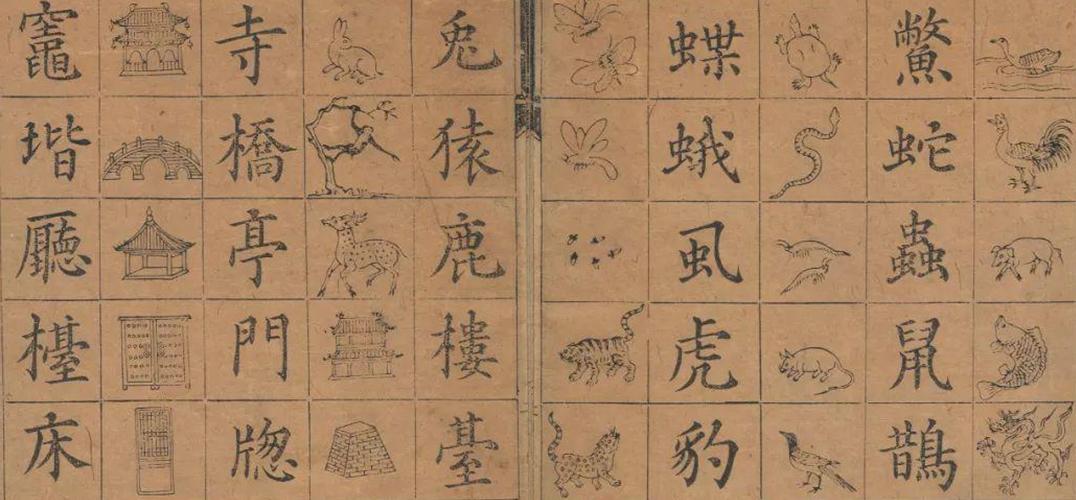 全本《新编对相四言》 看15世纪中国启蒙教材