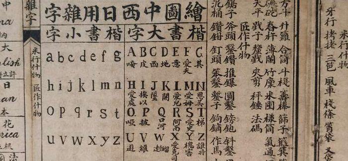 500年前的儿童是如何识字的?