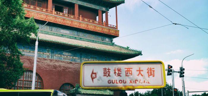 升级后的北京鼓楼西大街将呈现元明清文化典故