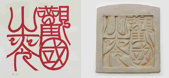 书法与雕塑的艺术共生