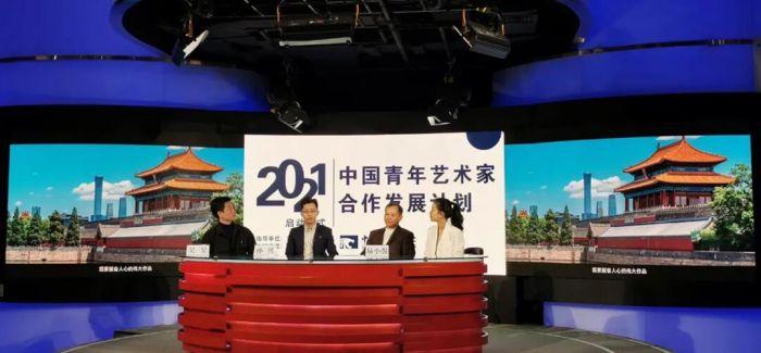 中国青年艺术家合作发展计划在京启动 7位艺术家入选