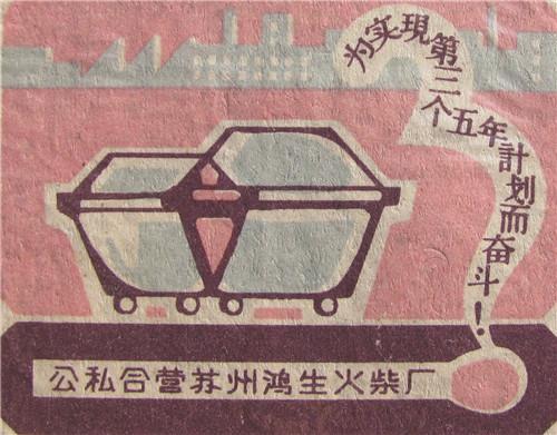 """图3公私合营苏州鸿生火柴厂出品""""为实现第三个五年计划而奋斗!""""之煤炭_副本"""