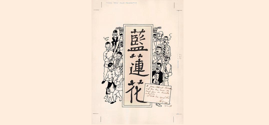 破纪录的《丁丁历险记·蓝莲花》封面藏着怎样的故事