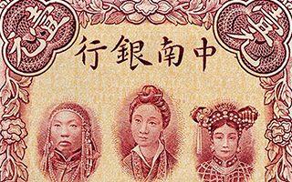"""浅聊民国中南银行纸币上的""""五女图"""""""