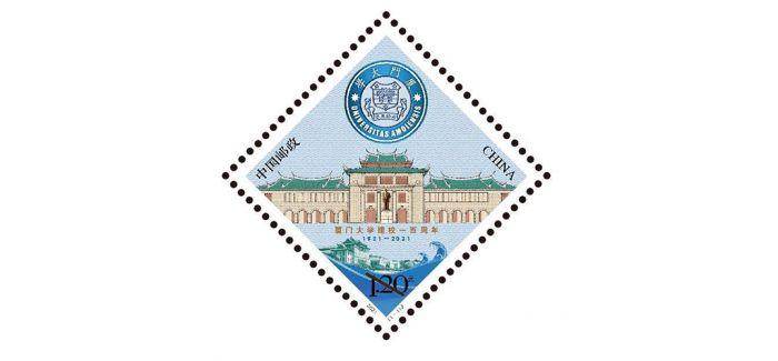 百年校庆 厦门大学发布纪念邮票图稿