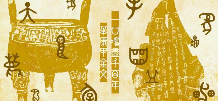 古文字学:为树立文化自信添砖加瓦