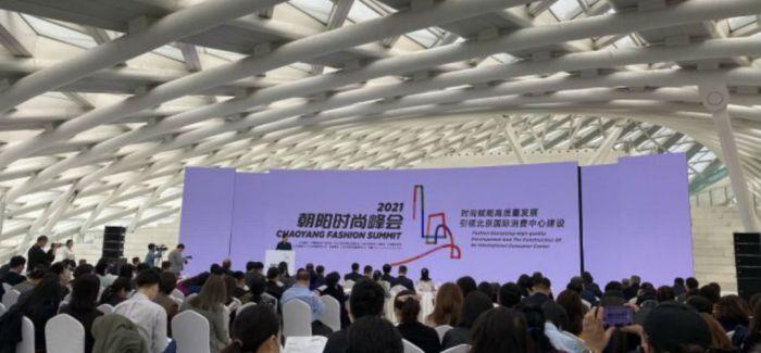 """朝阳建设""""时尚之城"""" 助力北京国际消费中心建设"""