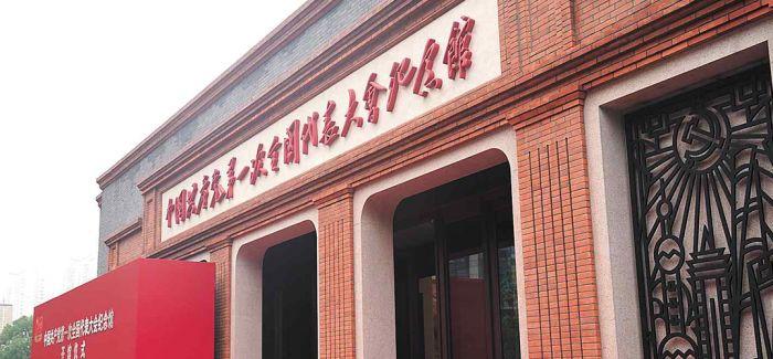 中共一大纪念馆开馆 珍贵文物集中亮相