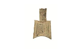 """""""锈色可餐""""——先秦时期的布币"""