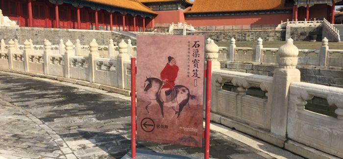西安推出故宫《石渠宝笈》绘画数字科技展